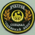 Wappen, Medaillen, Rosetten und Tschetschenisches Geld