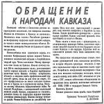 Aufruf an die Völker aus dem Kaukasus! (1992)