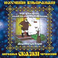 Märchen in tschetschenischer Sprache