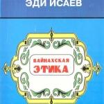 Waynachische Ethik von Edi Isaev